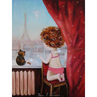 Гапчинская Уютное утро в Париже