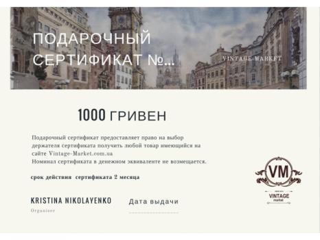Сертификат на сумму 1000 гривен