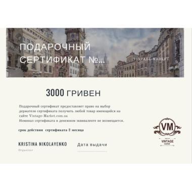 Сертификат на сумму 3000 гривен