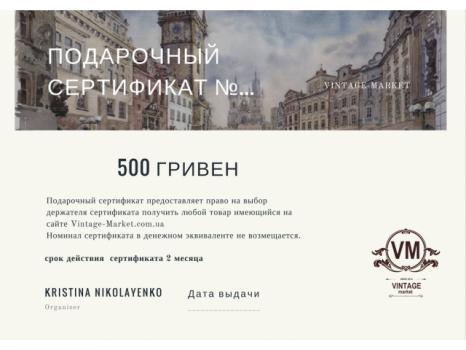 Сертификат на сумму 500 гривен